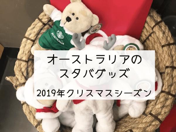 【2019年クリスマス】オーストラリアのスタバ最新グッズ情報