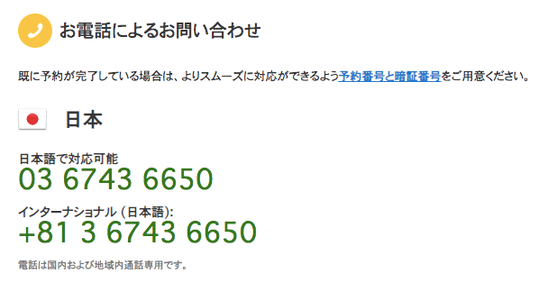 Booking.comカスタマーサービスの電話番号