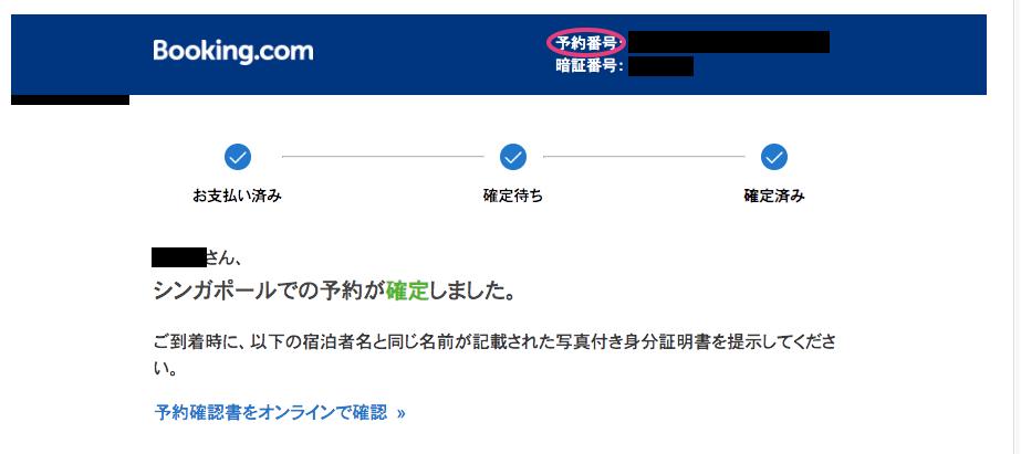 Booking.com予約番号